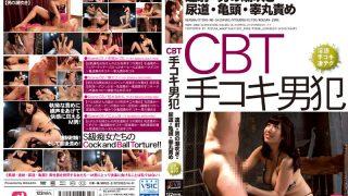 CBT 手コキ男犯