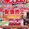 【配信専用】配信売上 BEST30 COUNT DOWN SP!!