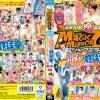 シリーズ日本のマゾ女 川上ゆうプライベート調教記録3