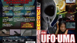 投稿!UFO・UMA 未知の衝撃映像10連発