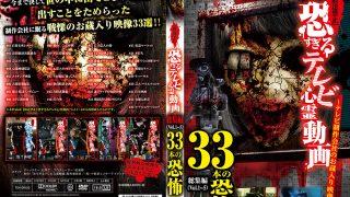 【放送禁止】恐すぎるテレビ心霊動画総集編 33本の恐怖