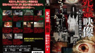 死霊映像 呪われた投稿動画10