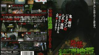 発禁ビデオシリーズ 抹消地帯 地図から消えた村