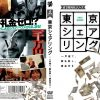 60 CINEMA&シリーズ 東京シェアリング