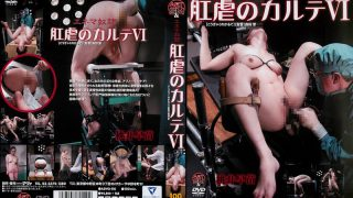 肛虐のカルテ6