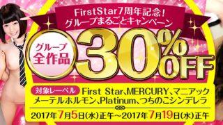 DUGA 割引キャンペーン情報 「First Starグループ」 30%割引!