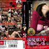 団塊世代に贈る官能ポルノ集4編×4時間 第4巻