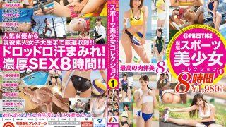 スポーツ美少女コレクション1