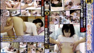 新・歌舞伎町整体治療院80 SP