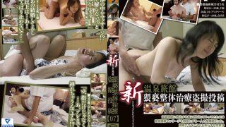 新 温泉旅館 猥褻整体治療盗撮投稿【07】