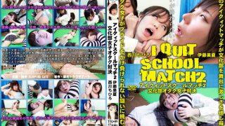 アイクィットスクールマッチ2 文化部オタク女子対決