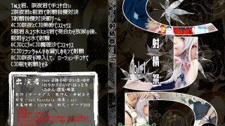 CJD射精祭 vol.1