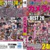 カメラ小僧240分 売上BEST20 Vol.1
