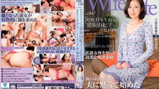Wife Life vol.047 昭和35年生まれの猪原由紀子さん