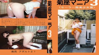 菊座マニア3