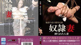 奴隷妻 縛られた人妻