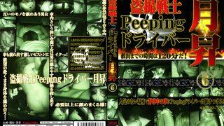 盗撮戦士 Peeping ドライバー 月昇6