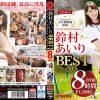 鈴村あいり 8時間 BEST PRESTIGE PREMIUM TREASURE9