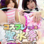 コスプレ聖水祭vol.4~えっちな撮影会に出ることに!~