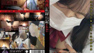 痴漢記録日記vol.83